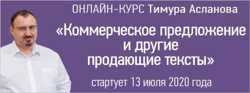 online-kurs-kom_predlojeniya_july_508x188
