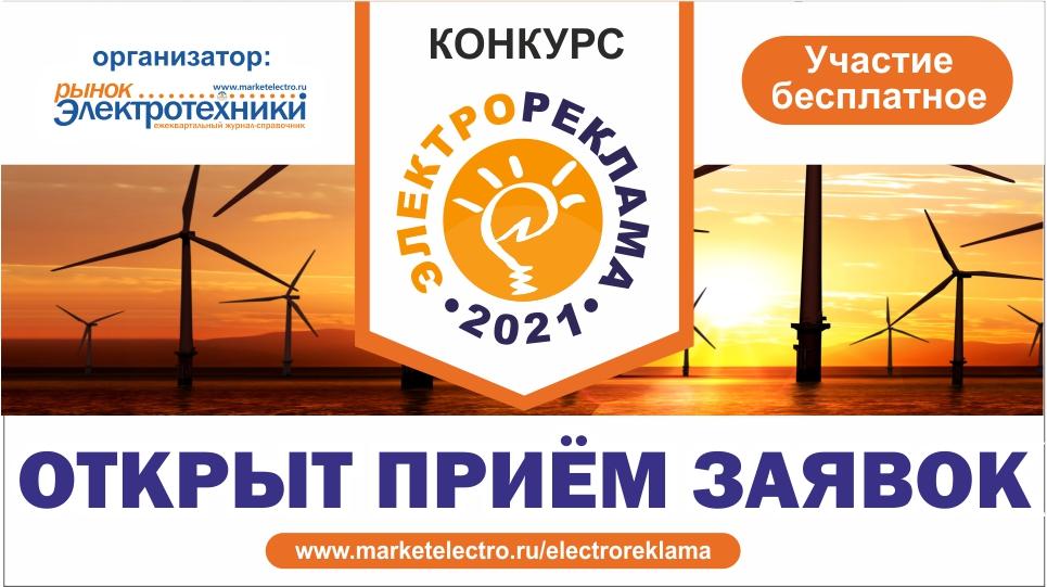 Baner_elektroreklama2021_960h540_07